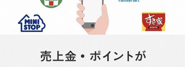 メルカリ│売上金を電子マネー決済出来るサービス「merpay」詳しく解説