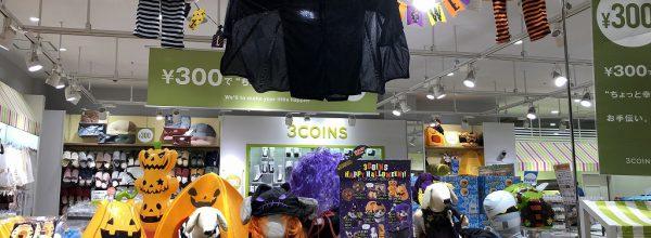 ハロウィン飾り付けはペットグッズが豊富な3COINS(スリコ) がオススメ!