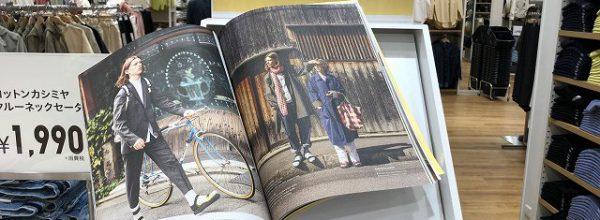 ユニクロ雑誌『LifeWear magazine』2回目の2020年春夏号!配布開始