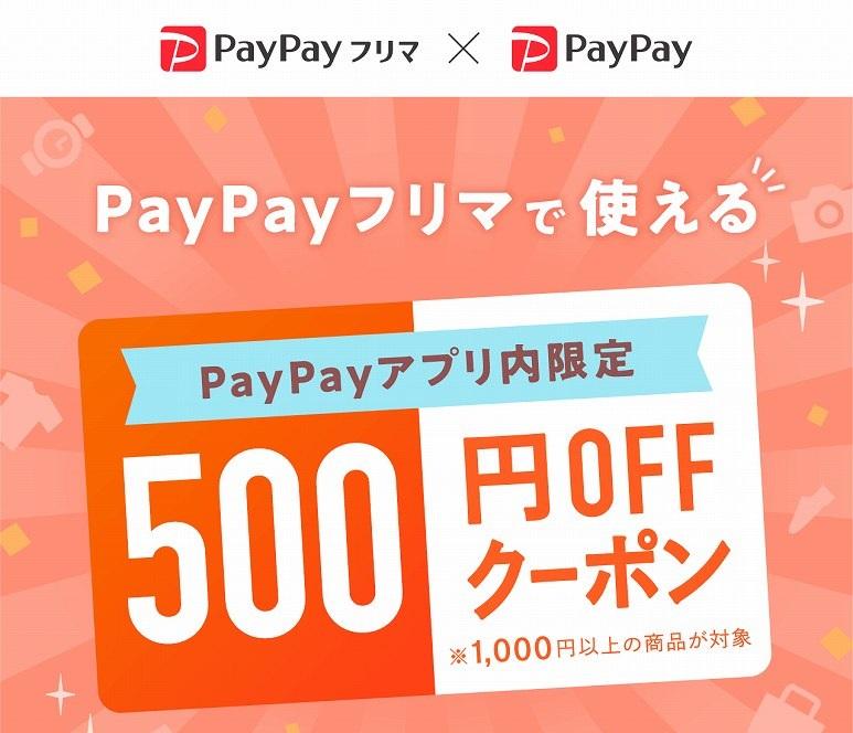 Paypay お 得 な 使い方 【PayPayのお得な使い方】チャージ方法や対象店舗、お得なキャンペー...