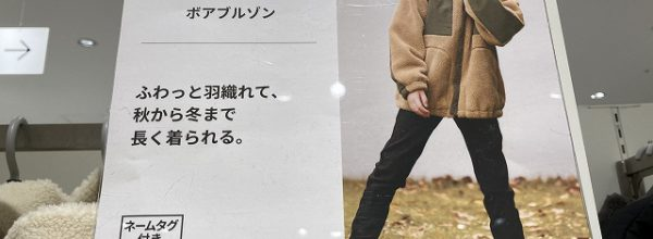 GU│2020秋冬キッズコレクションからファー&ボアブルゾン!コーデまとめ