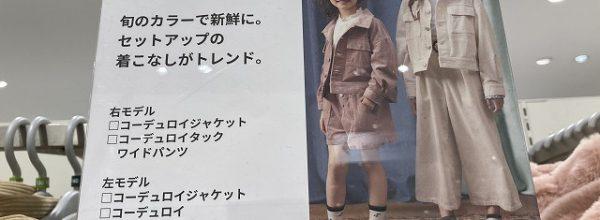 GU│2020秋冬キッズからコーデュロイコレクション特集!コーデまとめ