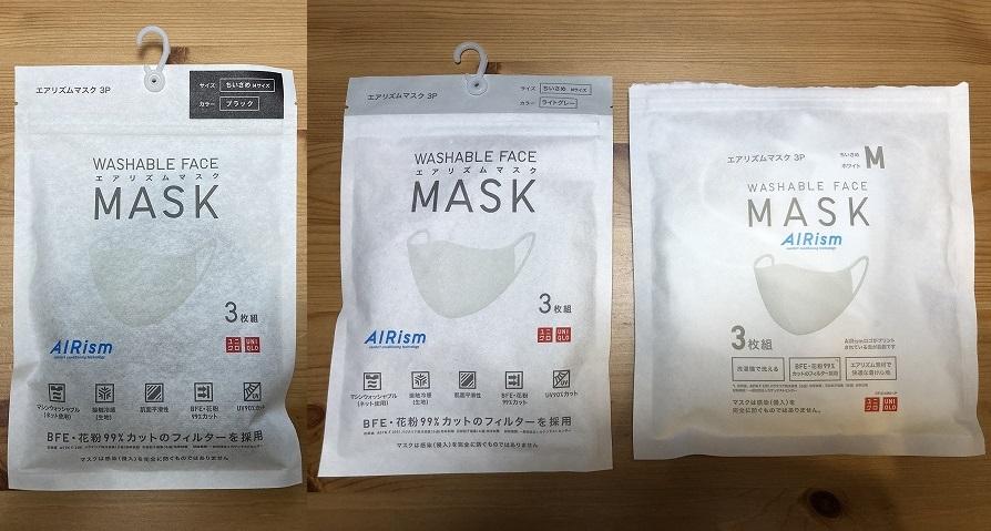 ユニクロ 黒 マスク