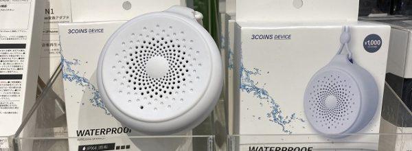 3COINS(スリコ)デバイス神グッズ!防水仕様Bluetooth®スピーカー!
