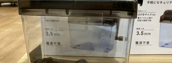 3COINS(スリコ)の550円手動シュレッダーが侮れない!便利!とSNSで話題に